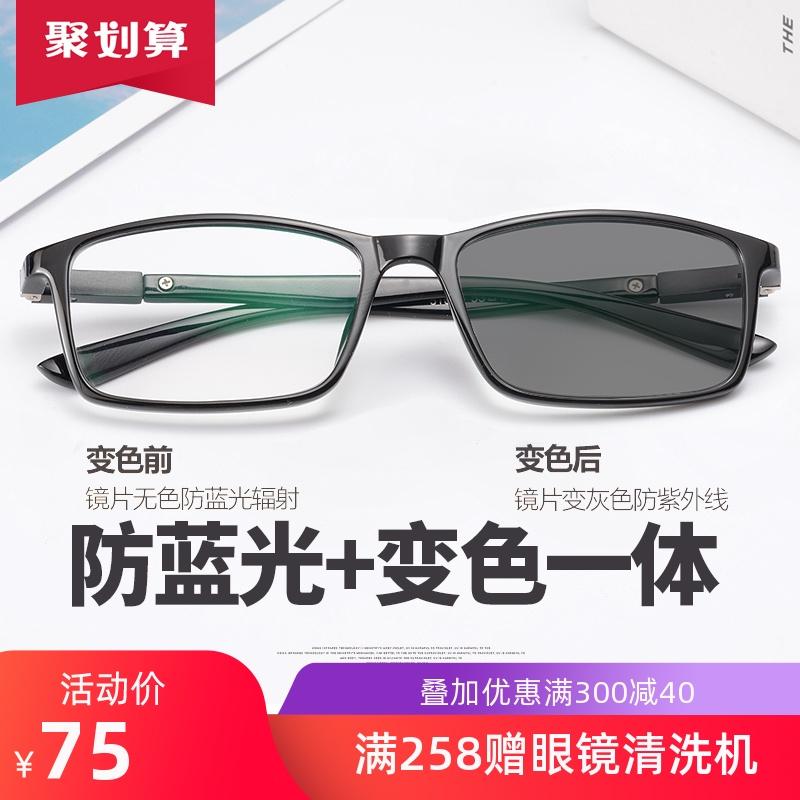 超轻变色防蓝光防辐射男女平光近视黑框眼镜手机电脑护目镜51012