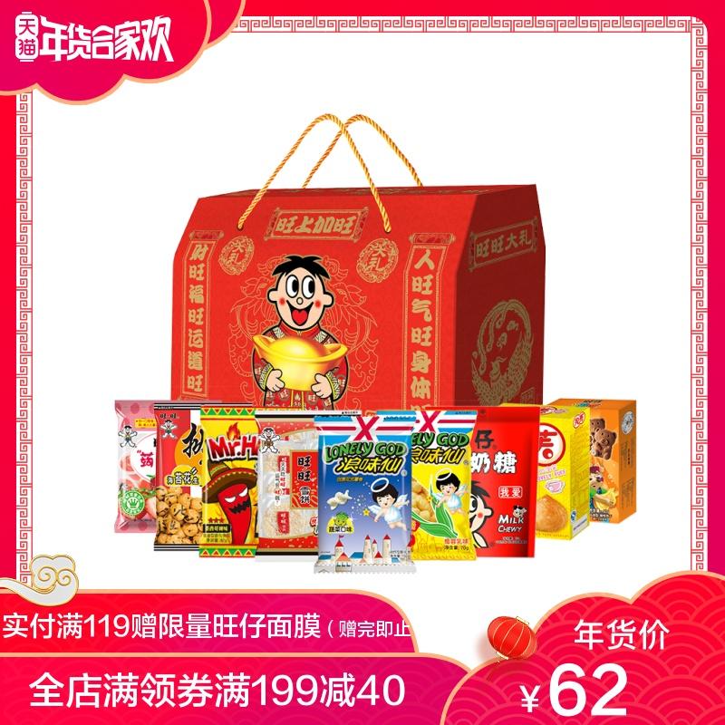 旺旺大礼包808g膨化小吃休闲食品儿童零食大礼包年货礼盒包邮*