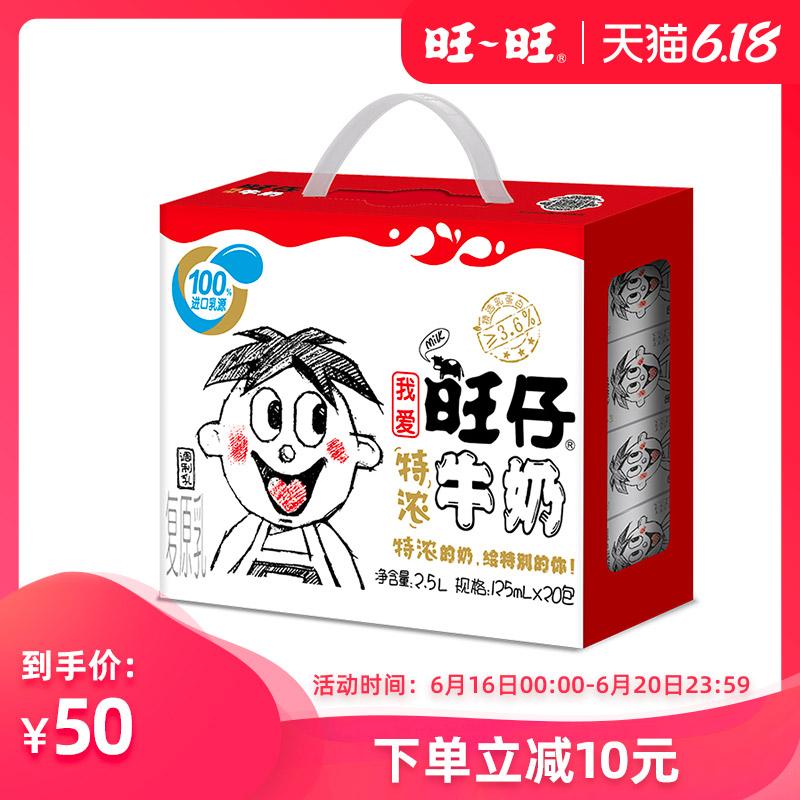 旺旺旺仔特浓牛奶儿童牛奶含乳饮料早餐奶125ml*20盒装饮品整箱*