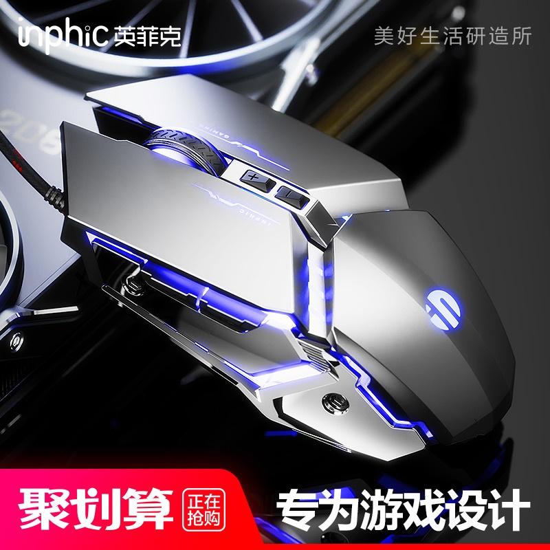 点击查看商品:英菲克PW2金属机械电竞鼠标有线游戏专用牧马人电脑办公家用静音无声?