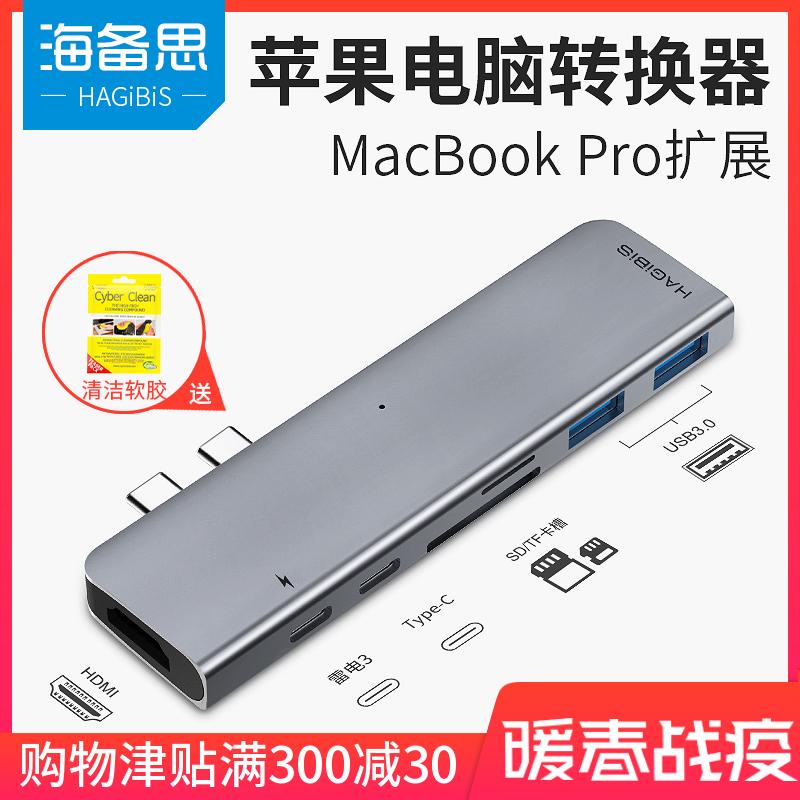 海备思苹果电脑转换器type-c扩展坞拓展macbook pro网线转接头hdmi转接口usb雷电3mac Air笔记本配件投影仪