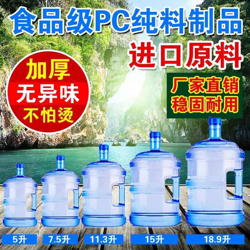 纯净水桶手提矿泉水瓶加厚PC饮水机桶装水桶 塑料家用小型储水桶