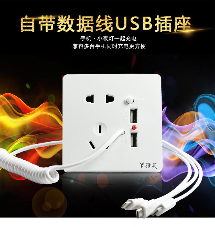 雅芙86型酒店宾馆墙壁USB支架插座面板USB带数据线五孔带开关插座