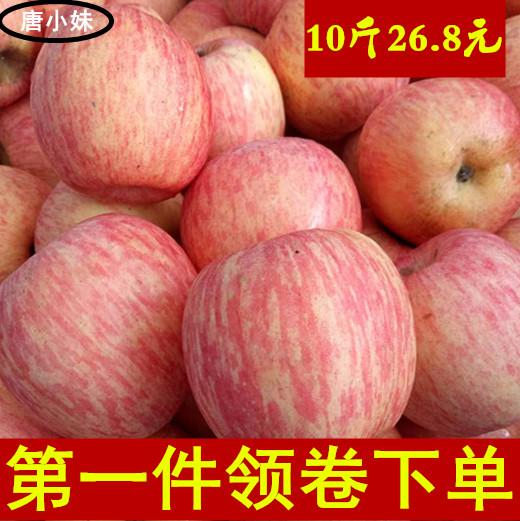 唐小妹苹果水果10斤包邮新鲜低冰糖心当季大沙河苹果丑红富士苹果