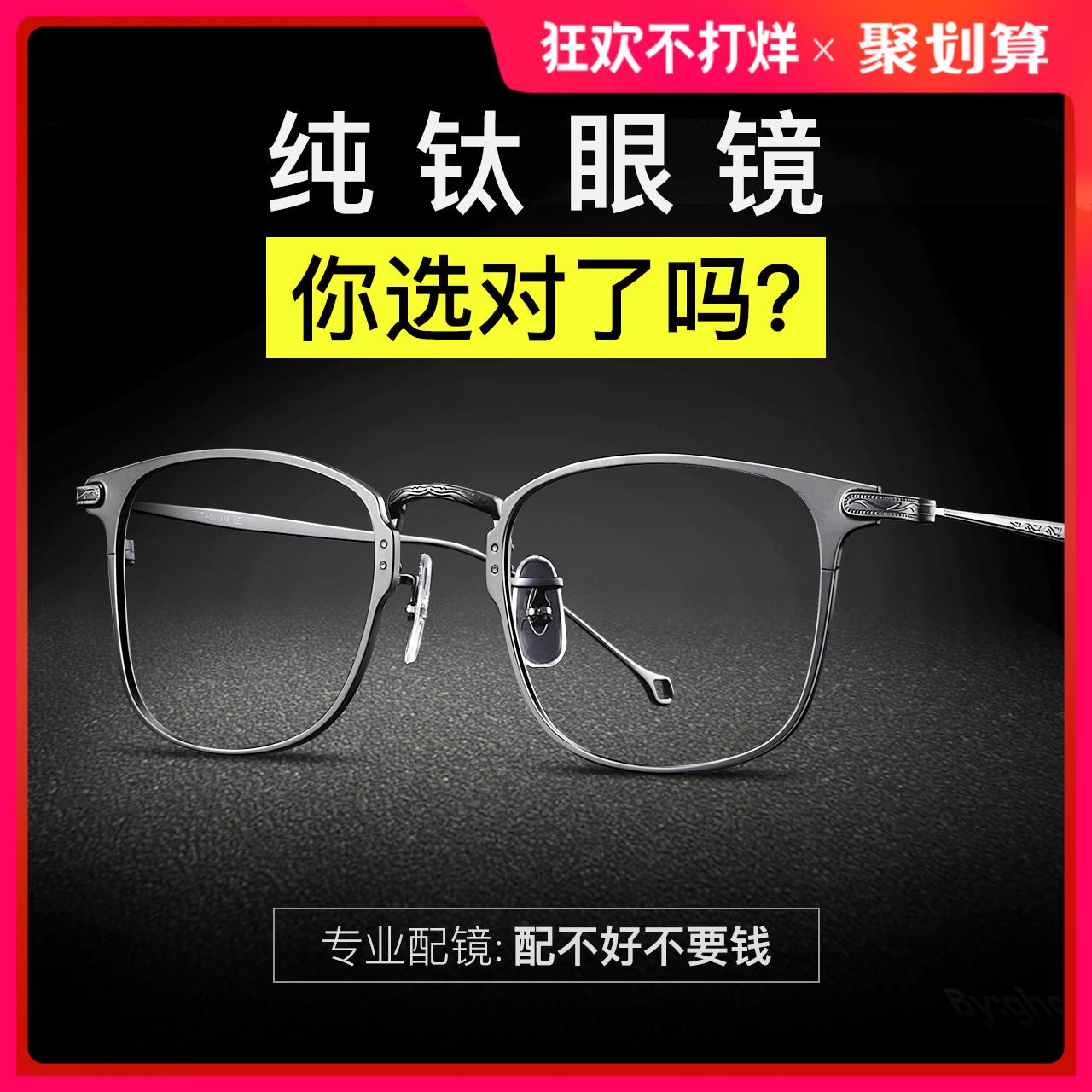 余文乐同款近视眼镜男潮有度数配平光抗蓝光防辐射纯钛眼睛镜框女