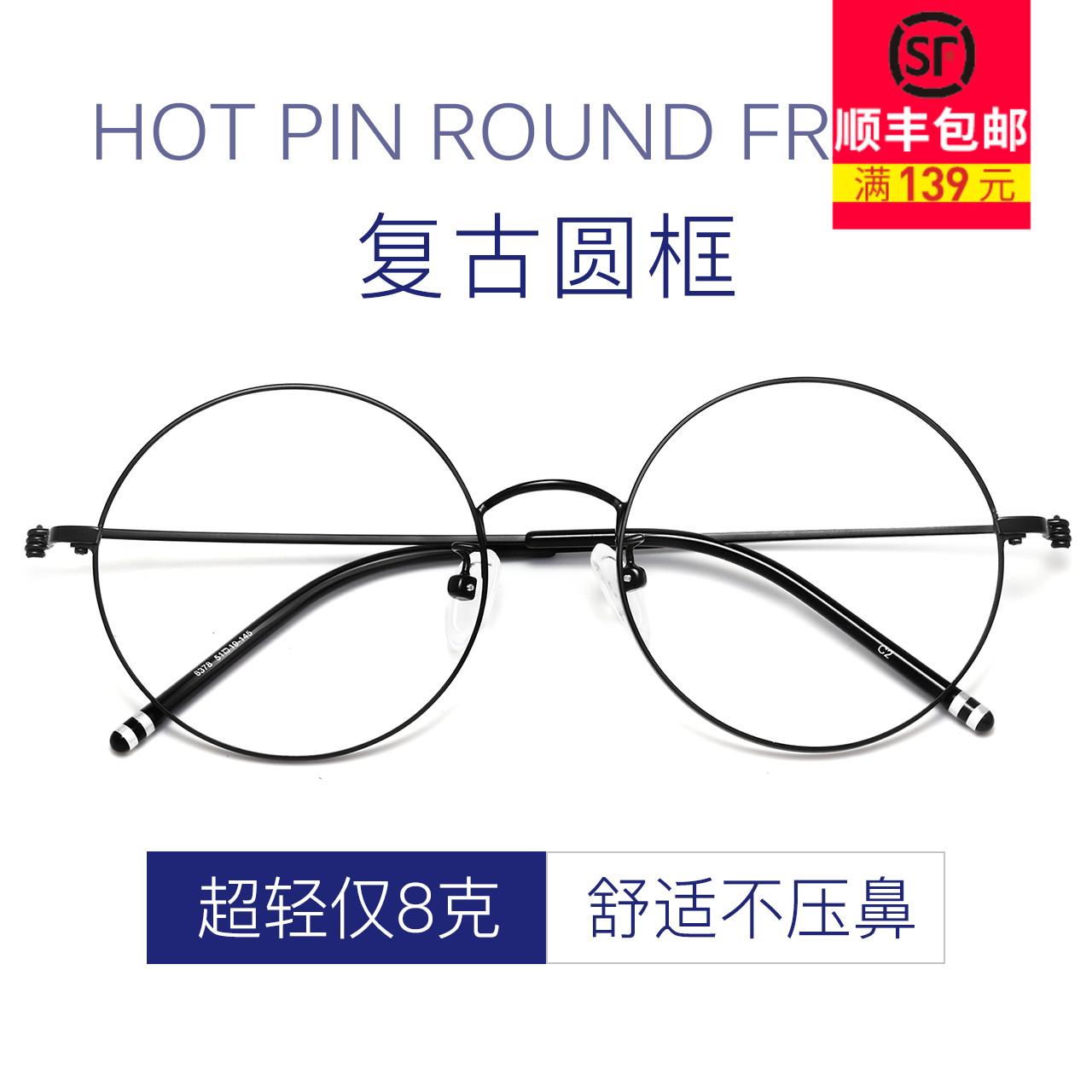圆框眼镜近视女潮大脸显瘦素颜神器网红光学眼镜框可配有度数眼睛