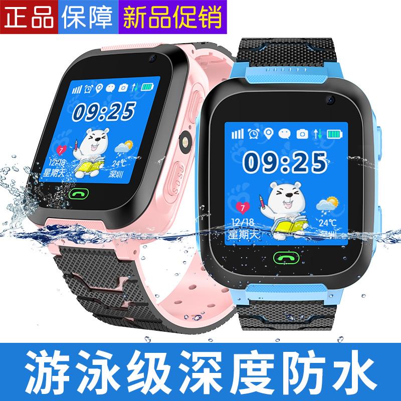 悍深儿童电话手表学生智能gps定位多功能手机防水可爱男女孩小孩
