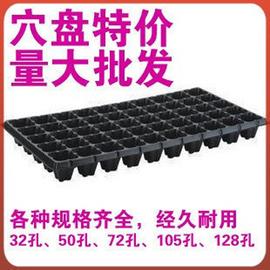 育苗盘穴盘营养钵塑料蔬菜瓜果苗加厚可端32 50 72 105 128孔包邮