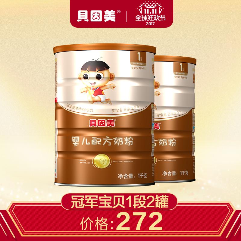 贝因美 冠军宝贝婴儿配方奶粉0-6个月1段1000g*2罐装 婴儿牛奶粉