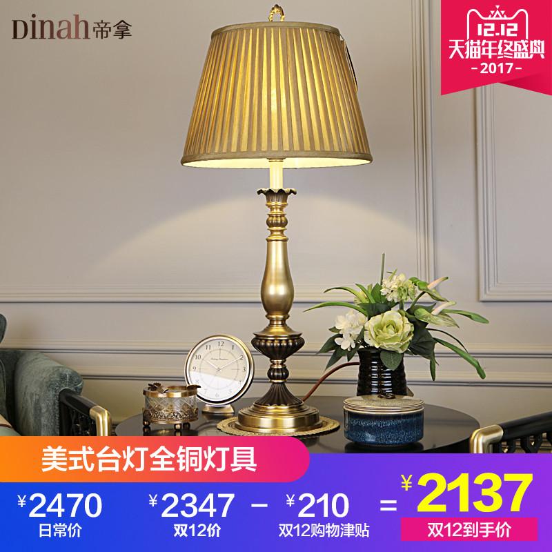 帝拿 欧式全铜台灯美式乡村复古台灯客厅书房卧室温馨床头台灯