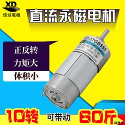 信达37微型直流减速电机15W调速12V24V齿轮慢速正反转力矩小马达