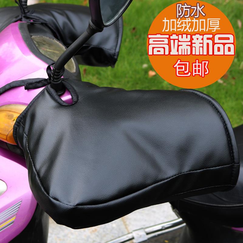 冬季电动车手套把套电瓶摩托车把套加厚防风防寒保暖护手男女包邮