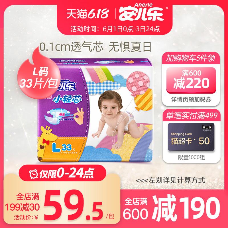 安儿乐小轻芯纸尿裤L码33安尔乐婴儿超薄透气尿不湿夏季试用官方