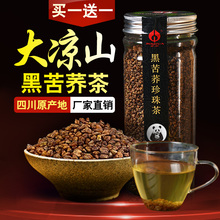 买一送gn0苦荞茶官rx正品黑苦荞茶珍珠四川大凉山荞麦茶大麦