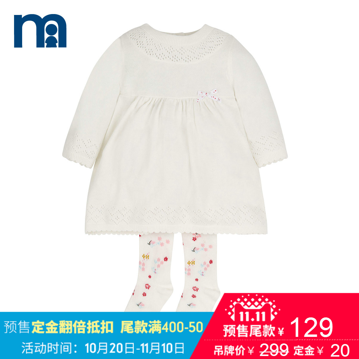 mothercare英国女婴儿连衣裙套装秋新生儿裙子宝宝连裤袜2件套装
