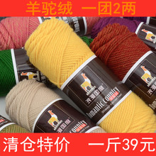 羊驼绒粗毛线羊毛线手编棒针线ya11织围巾am毛衣线纯毛线