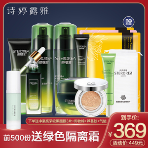 Shi Ting Luya flagship store avocado oil firming hydrating moisturizing fade fine lines this avocado skin care set