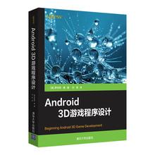 【官方正款】Android 3D游戏程yi16设计 an 清华大学出款社 游戏程