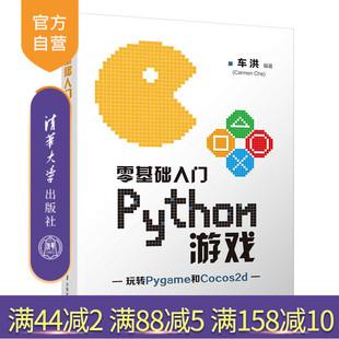 【官方正版】零基础入门Python游戏 清华大学出版社 车洪 编程语言与工具游戏程序设计Cocos2d