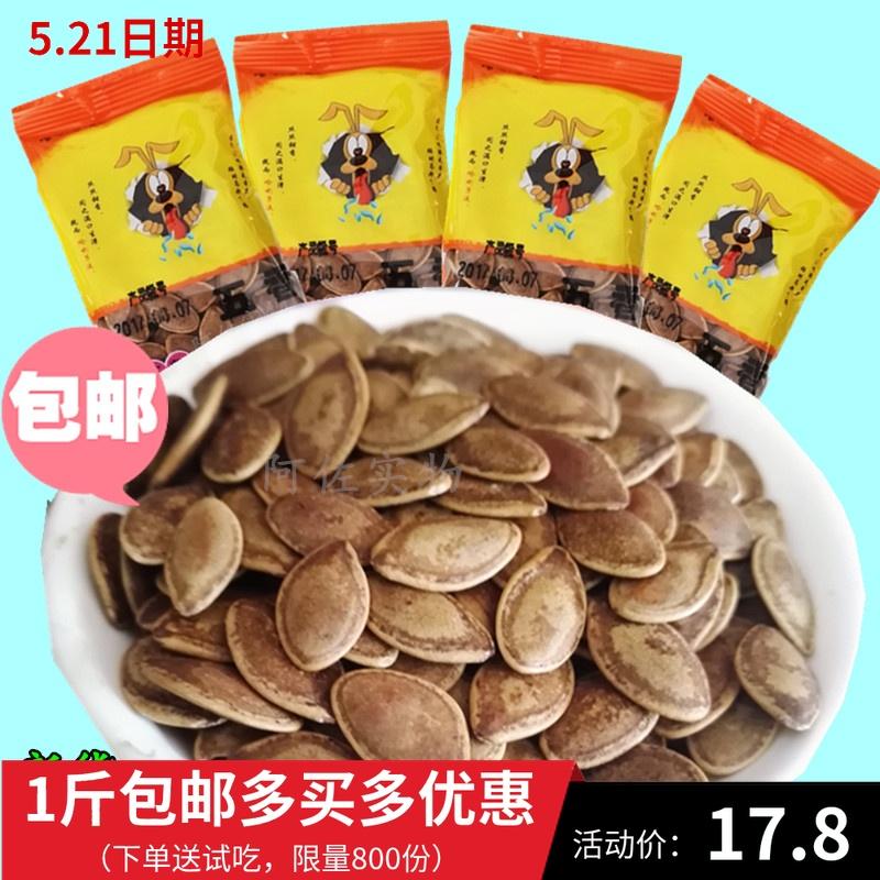 2018新货哈喇子流五香葫芦籽瓜子小包装包邮西葫芦籽炒货零食