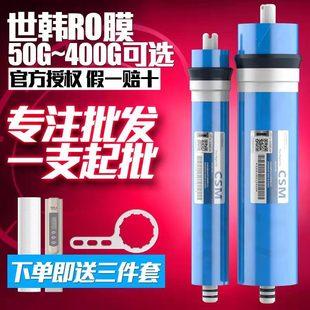 世韩RO膜50G75G100G400G纯水机反渗透膜家用过滤器净水器通用滤芯