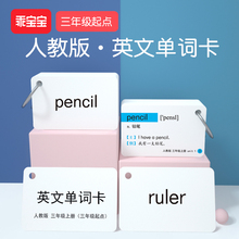 英语单词卡片 ne4教款三年ge儿童英文片四年级(小)学生