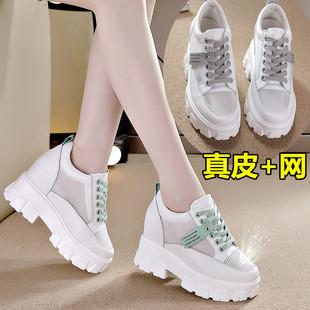 内增高小白鞋网状女夏季鞋子女配裙子厚底超高跟真皮透气休闲网鞋