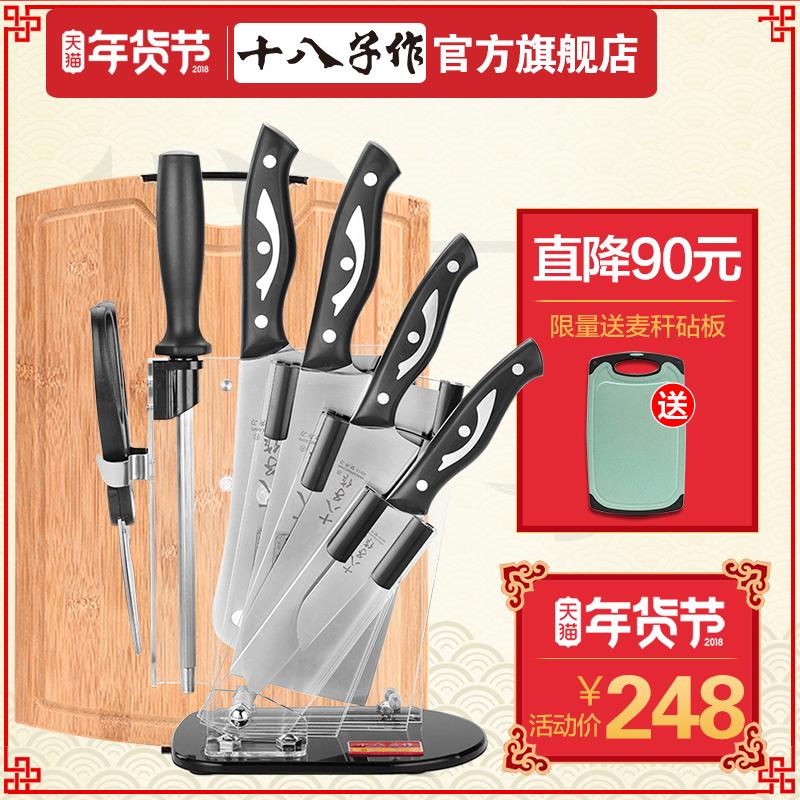 十八子作刀具套装 厨房全套家用菜刀水果刀组合不锈钢刀具套刀