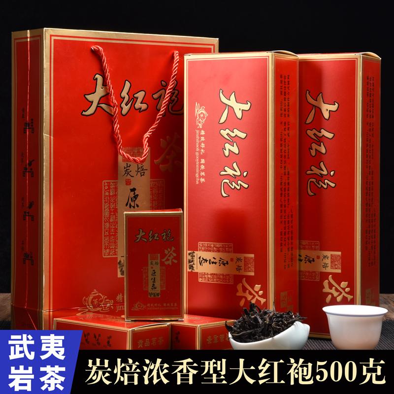 送礼佳品 大红袍茶叶礼盒装 武夷山岩茶碳焙大红袍茶浓香型500g
