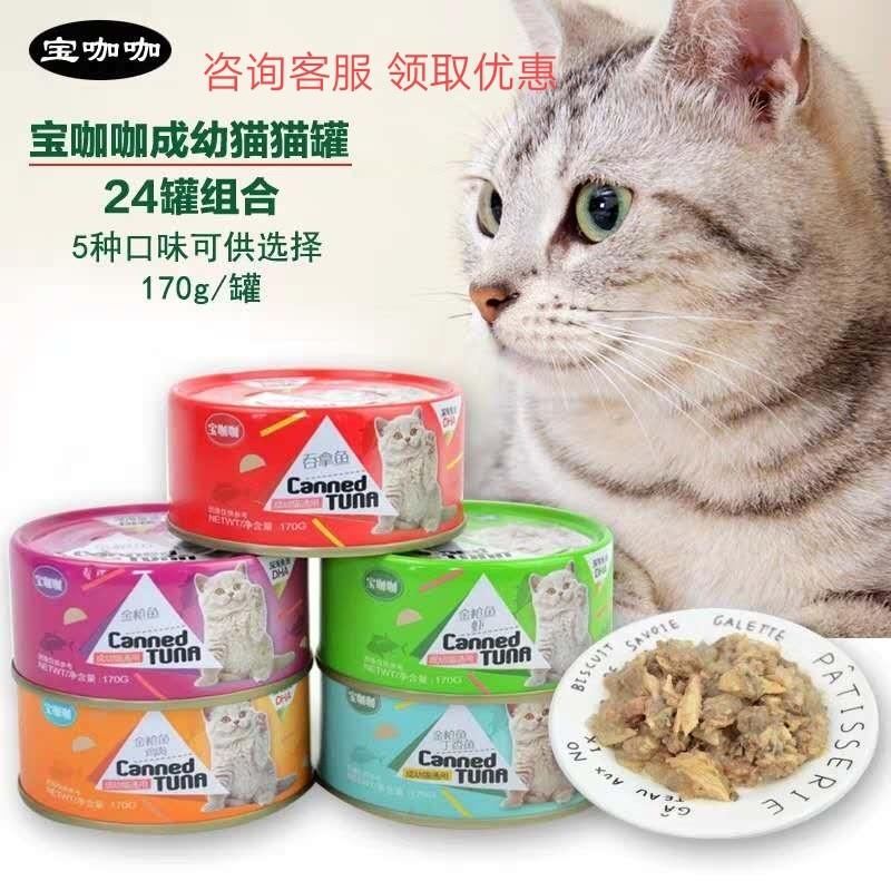 特价包邮 宝咖咖白肉猫罐头170g*12罐金枪鱼肉成幼猫零食猫咪罐头