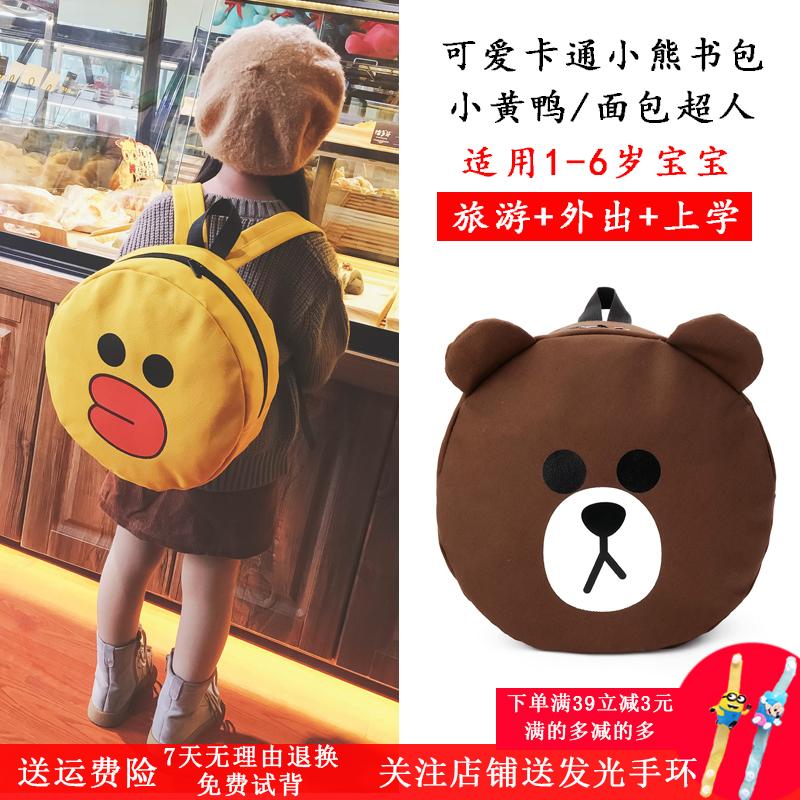 幼儿园儿童书包2-3-4-5岁6小黄鸭可爱卡通小熊男女孩学生双肩背包