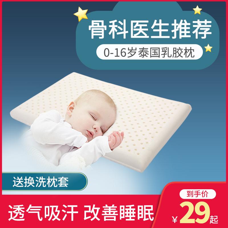 儿童枕头婴儿宝宝新生儿小学生幼儿园0-1-3-6岁乳胶枕头四季通用