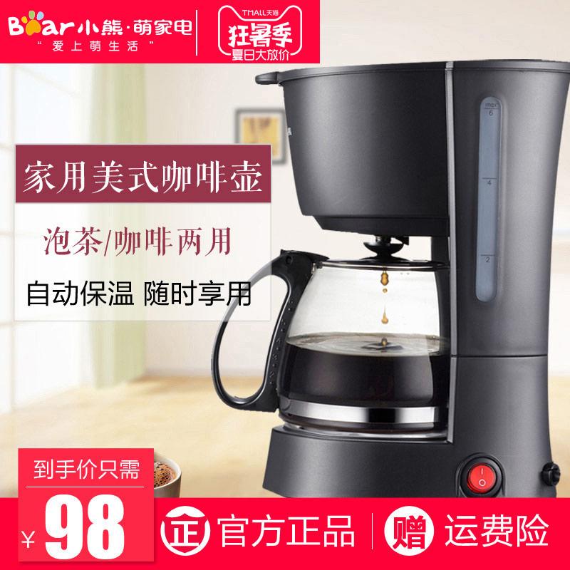 Bear/小熊 KFJ-403美式滴漏式全自动咖啡机家用煮茶泡茶机
