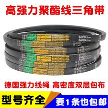 B型三角带Bip3032/an0B2300B2311B2400橡胶电机工业机器传
