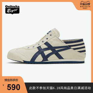 OnitsukaTiger/鬼塚虎官方帆布懒人鞋MEXICO PARATY TH342N休闲鞋