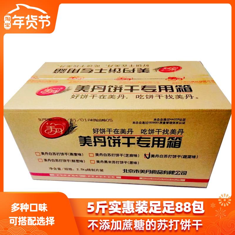 北京美丹白苏打饼干咸味葱味无糖梳打无蔗糖代餐一箱5斤88袋包邮