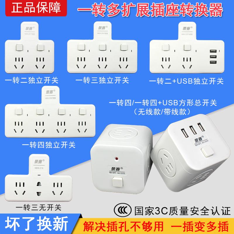 景赛插座转换器一转多家用插头多功能插座面板多孔无线排插插线板