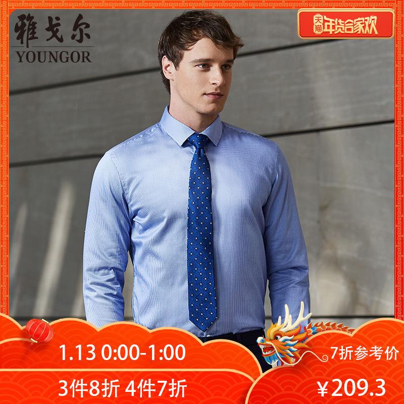 Youngor/雅戈尔男装长袖衬衣商务休闲衬衫加绒含羊毛A873多色可选