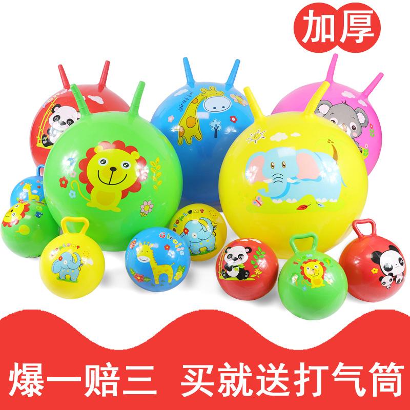 羊角球跳跳球加厚大号儿童瑜伽球蹦蹦球玩具弹力宝宝弹跳球健身球