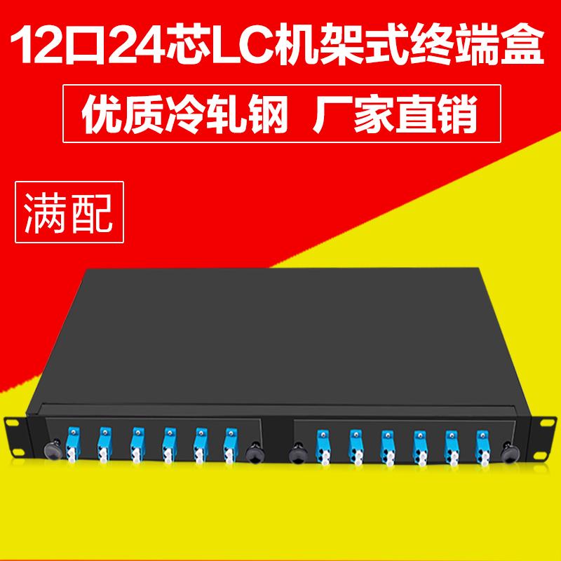 12口24芯LC满配加厚机架式光纤终端盒配线架光缆熔接盒接线盒