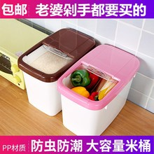 (小)号装家用20斤防潮fo7虫密封桶an级50斤窄型收纳储米箱