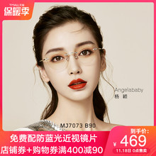 Munson small red book the same type of rimless cut edge eyeglass frame for women can be matched with lenses for myopia, Munson frame for men