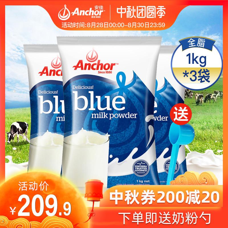 新西兰进口安佳中老年青少年学生高钙全脂奶粉成人牛奶粉1KG*3袋