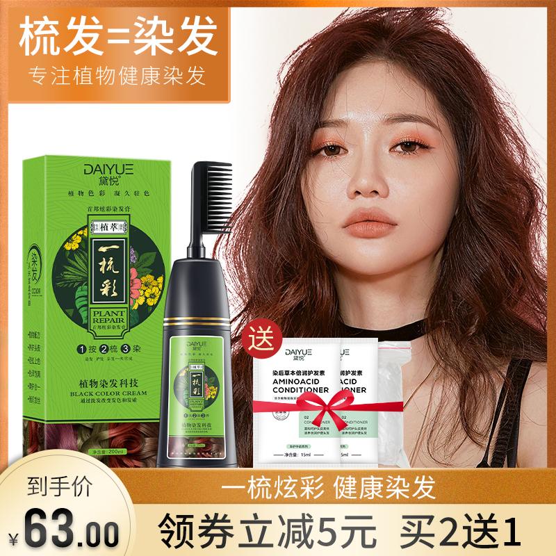 染发剂纯染头发膏植物女网红2019流行色自己在家一梳彩遮白发神器
