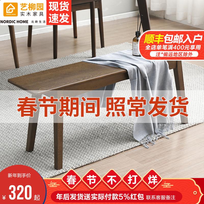 长凳长板凳长凳子长条凳实木长条板凳餐桌凳子家用餐桌凳条凳木凳