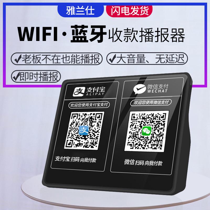 WiFi蓝牙微信支付收款宝钱到账语音播报提示器音响扩音喇叭二维码
