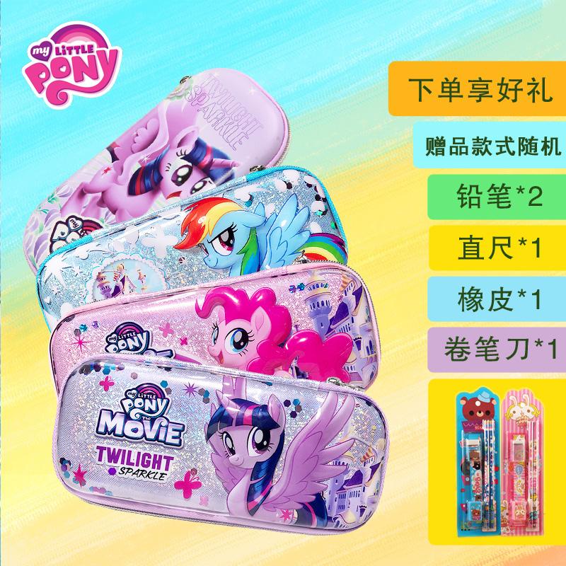 小马宝莉笔袋女童大容量小学生文具盒铅笔袋儿童卡通多功能文具袋