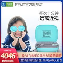 优视佳近视弱视训练视力眼睛眼部按摩仪护眼仪器矫正恢复仪眼保仪