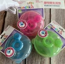 美国满趣健 munchkin三格奶粉盒零食盒出行便携外出奶粉分装盒3格