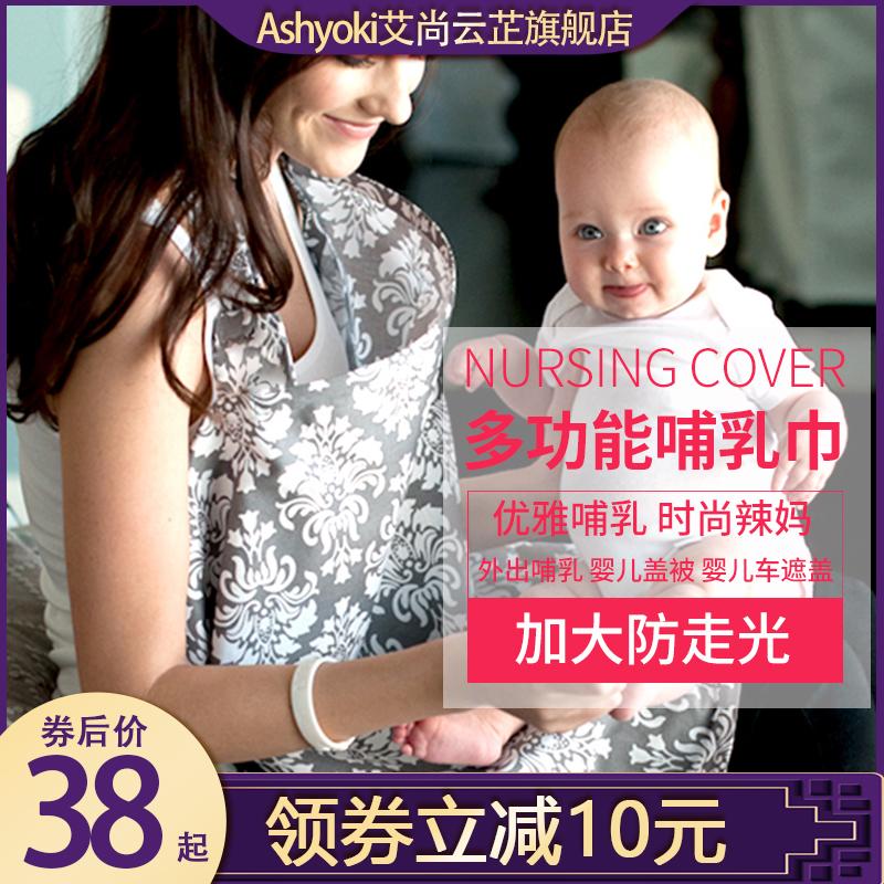 哺乳巾外出防走光夏季薄纯棉披肩遮羞喂奶遮巾产后哺乳遮挡罩衣盖